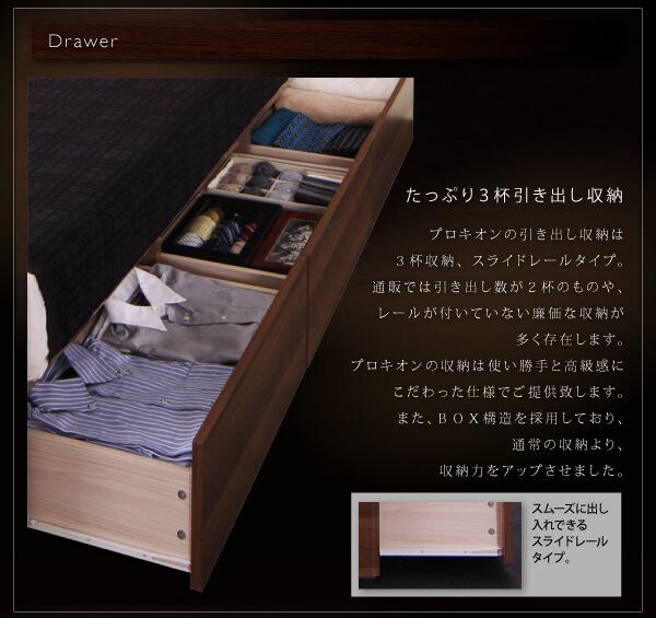 収納ベッドシングル通販 スライドレールチェスト付 『モダンライト・コンセント付き収納ベッド【Procyon】プロキオン』