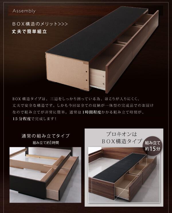 収納ベッドシングル通販 BOX構造収納ベッド『【Procyon】プロキオン モダンライト・コンセント付き収納ベッド』