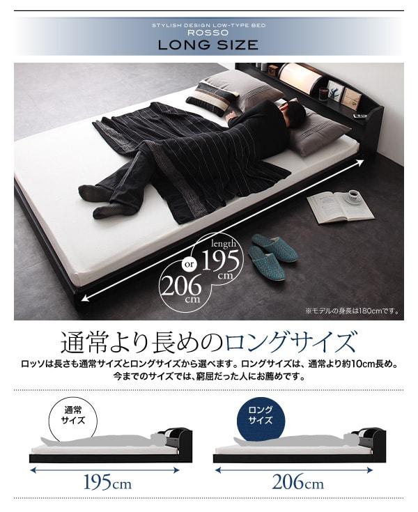 収納ベッドシングル通販 ロングサイズベッド『照明・棚付きフロアベッド【ROSSO】ロッソ』