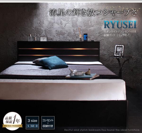 ベッド高が比較的低い 収納ベッド『モダンライト・コンセント付き収納ベッド【RYUSEI】リュウセイ』