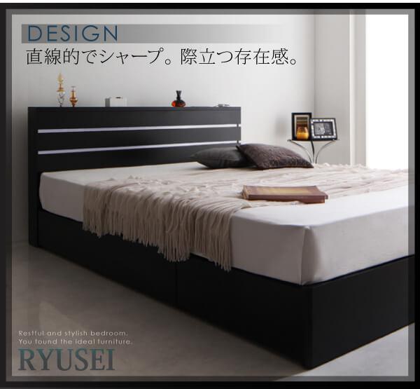 収納ベッドシングル通販 ダブルライン収納ベッド『【RYUSEI】リュウセイ モダンライト・コンセント付き収納ベッド』