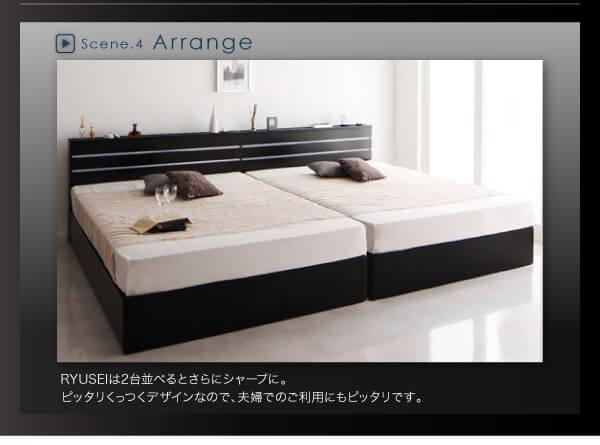 シングルベッドを2台ぴったり並べてキングサイズにできるベッド『モダンライト・コンセント付き収納ベッド【RYUSEI】リュウセイ』