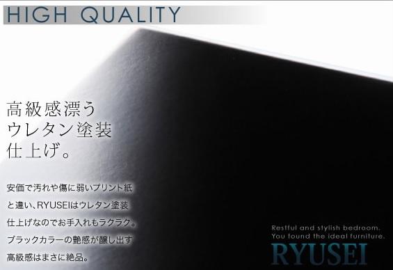 収納ベッドシングル通販 ウレタン塗装仕上げの収納ベッド『モダンライト・コンセント付き収納ベッド【RYUSEI】リュウセイ』