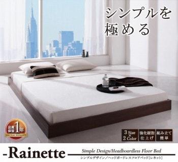 ヘッドレスのフロアベッド『シンプルデザイン/ヘッドボードレスフロアベッド【Rainette】レネット』