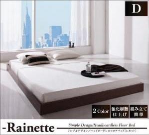 低いベッド通販『シンプルデザイン/ヘッドボードレスフロアベッド【Rainette】レネット』ダブル