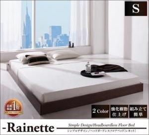 低いベッド通販『シンプルデザイン/ヘッドボードレスフロアベッド【Rainette】レネット』シングル