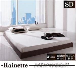 低いベッド通販『シンプルデザイン/ヘッドボードレスフロアベッド【Rainette】レネット』セミダブル