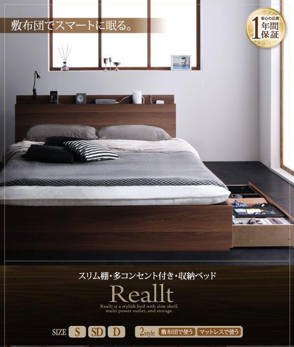 収納ベッドシングル通販 シングルベッドを2台並べてキングサイズにできる収納ベッド『スリム棚・多コンセント付き・収納ベッド【Reallt】リアルト』