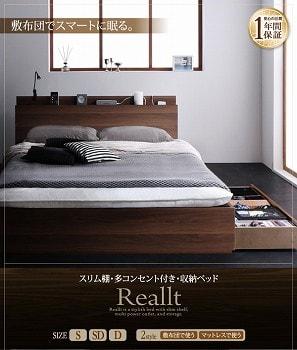 収納ベッドシングル通販 ウォールナット柄の収納ベッド『スリム棚・多コンセント付き・収納ベッド【Reallt】リアルト』
