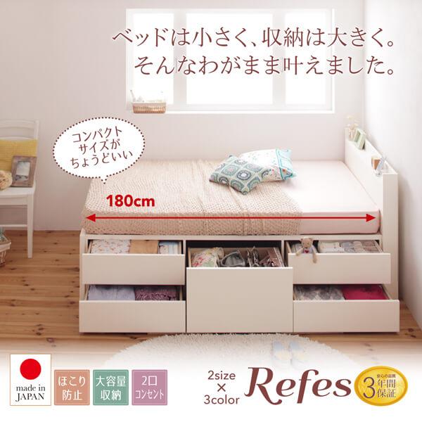 収納ベッドシングル通販 組立設置がある収納ベッド『棚・コンセント付き 大容量コンパクトチェストベッド【Refes】リフェス』