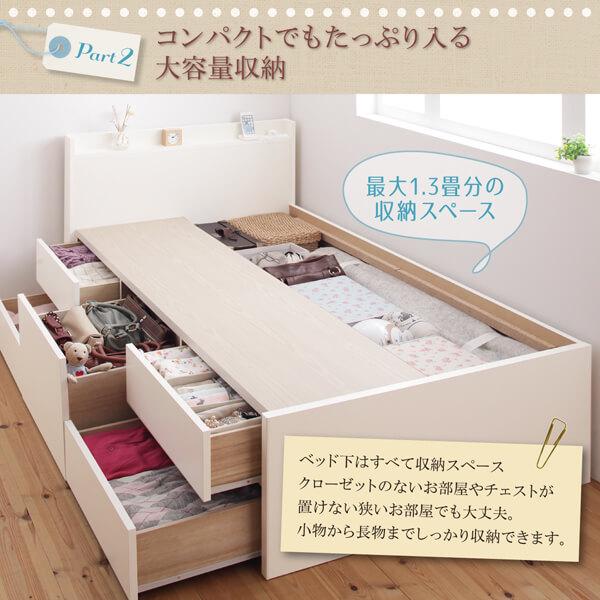 収納ベッドシングル通販 大容量収納ベッド『棚・コンセント付き 大容量コンパクトチェストベッド【Refes】リフェス』
