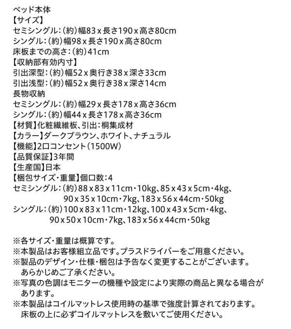 収納ベッドシングル通販『 棚・コンセント付き 大容量コンパクトチェストベッド【Refes】リフェス』