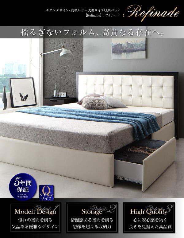 クイーンサイズの大型収納ベッド『モダンデザイン・高級レザー大型サイズ収納ベッド【Refinade】レフィナード』