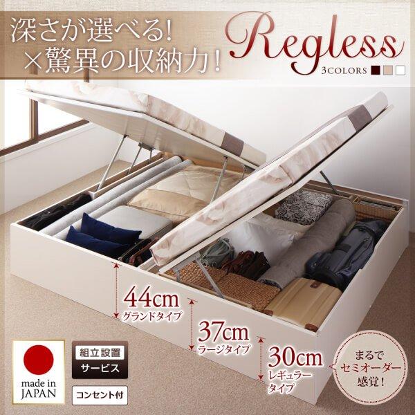 ぴったり2台並べて大型収納ベッドにできるベッド『国産跳ね上げ収納ベッド【Regless】リグレス』