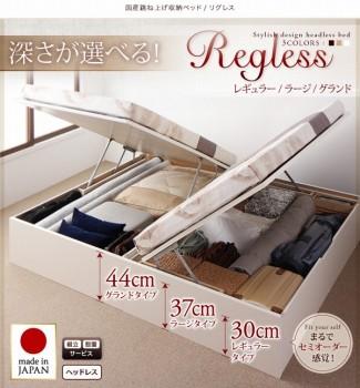 収納ベッドシングル通販 2台ぴったり並べられる縦横に開く方向を選べるガス圧跳ね上げ式収納ベッド『国産跳ね上げ収納ベッド【Regless】リグレス』