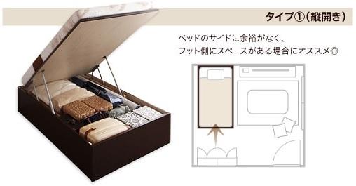 縦開きのヘッドレスのガス圧跳ね上げ式収納ベッド
