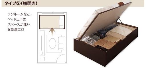 横開きのヘッドレスのガス圧跳ね上げ式収納ベッド