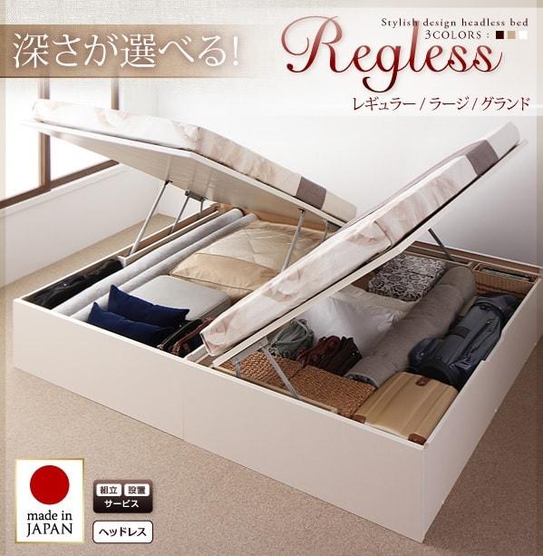 収納ベッドシングル通販 ヘッドレス収納ベッド『国産跳ね上げ収納ベッド【Regless】リグレス』