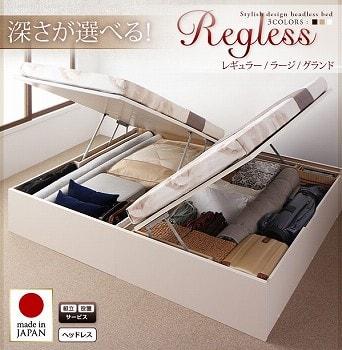 収納ベッドシングル通販 組立設置サービスがある収納ベッド『国産跳ね上げ収納ベッド【Regless】リグレス』