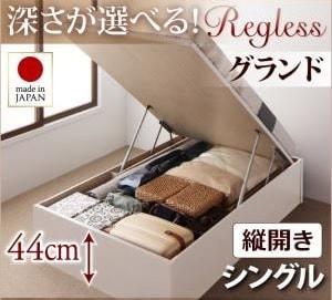 収納ベッドシングル通販 深型ガス圧跳ね上げ式収納ベッド『国産跳ね上げ収納ベッド【Regless】リグレス』シングル グランド 縦