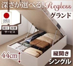 収納ベッドセミシングル通販 深型ガス圧跳ね上げ式収納ベッド『国産跳ね上げ収納ベッド【Regless】リグレス』シングル グランド 縦 組立設置