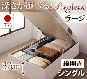 収納ベッドシングル通販 深型ガス圧跳ね上げ式収納ベッド『国産跳ね上げ収納ベッド【Regless】リグレス』シングル ラージ 縦