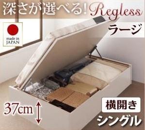 収納ベッドシングル通販 深型ガス圧跳ね上げ式収納ベッド『国産跳ね上げ収納ベッド【Regless】リグレス』シングル ラージ 横