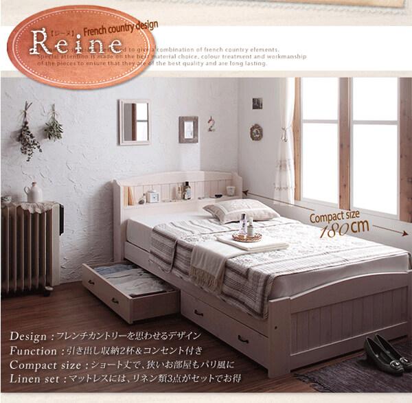 北欧風 ショート丈天然木カントリー調コンセント付き収納ベッド シングル 【Reine】レーヌ