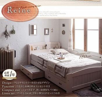 収納ベッドシングル通販 北欧風収納ベッド『ショート丈天然木カントリー調コンセント付き収納ベッド シングル 【Reine】レーヌ』