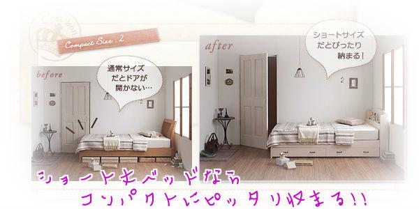 ショート丈など小さい収納ベッド