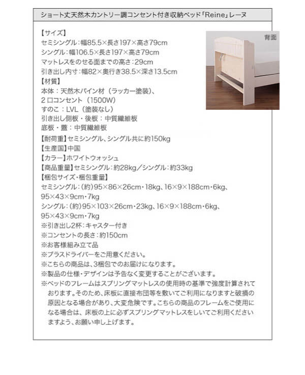 ショート丈天然木カントリー調コンセント付き収納ベッド シングル 【Reine】レーヌ