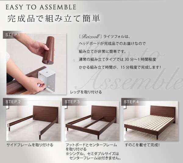 組立簡単なベッド『モダンライト・コンセント付きスリムデザインすのこベッド【Reizvoll】ライツフォル』