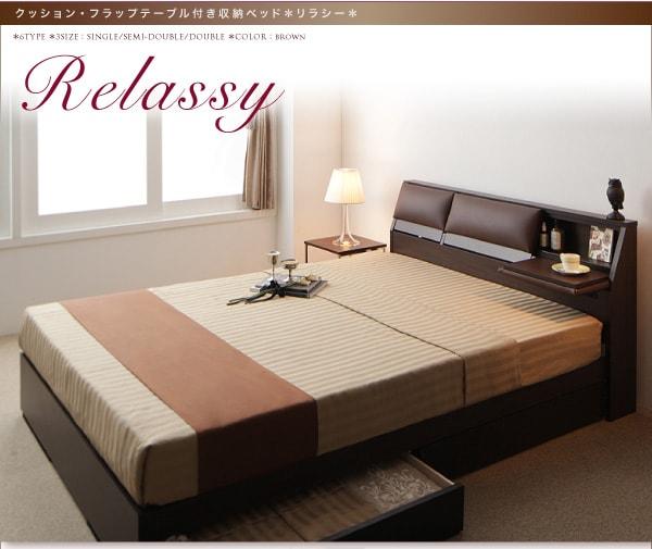 多機能ポイント5 多機能ベッド『クッション・フラップテーブル付き収納ベッド【Relassy】リラシー』
