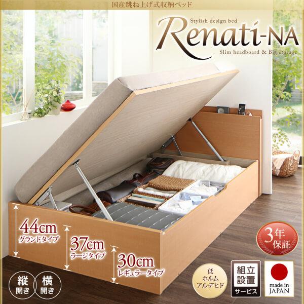 日本製の大容量収納ベッド『国産跳ね上げ収納ベッド【Renati】レナーチ』