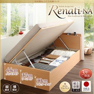 オリジナルポケットコイルマットレス(シングルサイズ:ポケットコイル480個)のベッド『国産跳ね上げ収納ベッド【Renati】レナーチ』