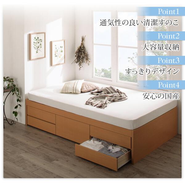 収納ベッド通販 ヘッドレス2段チェスト収納ベッド『国産 清潔すのこ ヘッドレスチェストベッド【Renitsa】レニツァ』