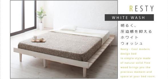 白いベッド『デザインすのこベッド【Resty】リスティー』