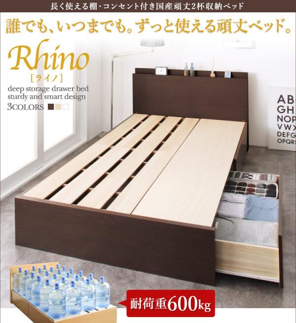 頑丈なベッド『長く使える棚・コンセント付国産頑丈2杯収納ベッド【Rhino】ライノ』