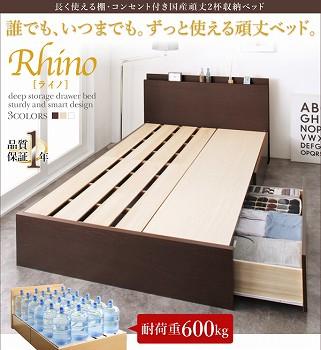 ポケットコイルマットレス レギュラー付きベッド『長く使える棚・コンセント付国産頑丈2杯収納ベッド【Rhino】ライノ』