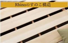 BOX構造チェストタイプ収納ベッド(床板の約半分がすのこ)『長く使える棚・コンセント付国産頑丈2杯収納ベッド【Rhino】ライノ』のすのこ