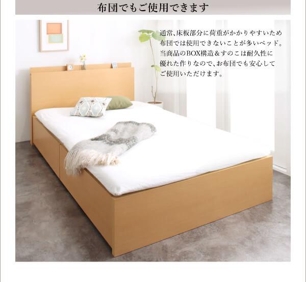 収納ベッドシングル通販 ベッドに布団(和布団)を敷けるベッド『長く使える棚・コンセント付国産頑丈2杯収納ベッド【Rhino】ライノ』