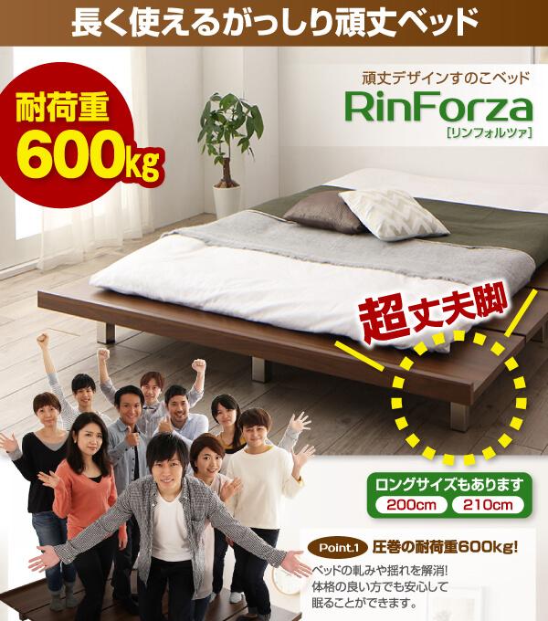 ロングなロータイプのすのこベッド『頑丈デザインすのこベッド【RinForza】リンフォルツァ』