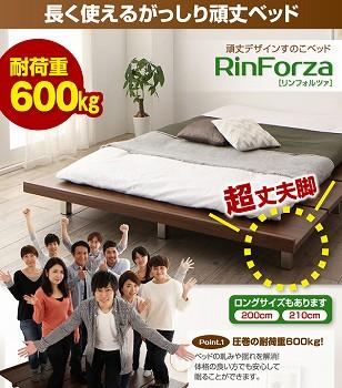ロータイプのすのこベッド『頑丈デザインすのこベッド【RinForza】リンフォルツァ』