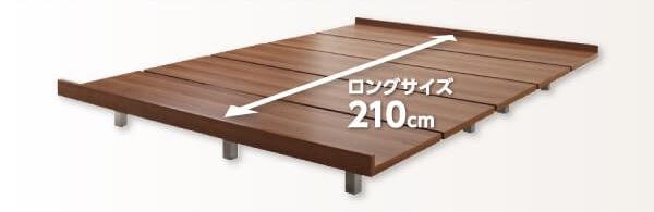長くて頑丈なベッド『頑丈デザインすのこベッド【RinForza】リンフォルツァ』