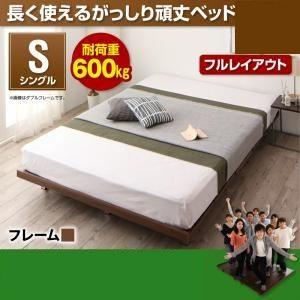 低いベッド通販『頑丈デザインすのこベッド RinForza リンフォルツァ』フレーム:シングル フルレイアウト
