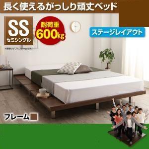 低いベッド通販『頑丈デザインすのこベッド RinForza リンフォルツァ』フレーム:シングル ステージレイアウト