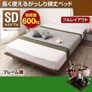 低いベッド通販『頑丈デザインすのこベッド RinForza リンフォルツァ』フレーム:セミダブル フルレイアウト