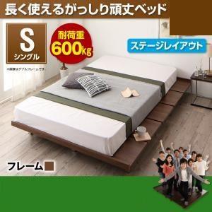 低いベッド通販『頑丈デザインすのこベッド RinForza リンフォルツァ』フレーム:セミダブル ステージレイアウト