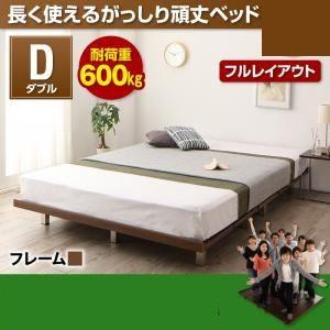 低いベッド通販『頑丈デザインすのこベッド RinForza リンフォルツァ』フレーム:ダブル フルレイアウト