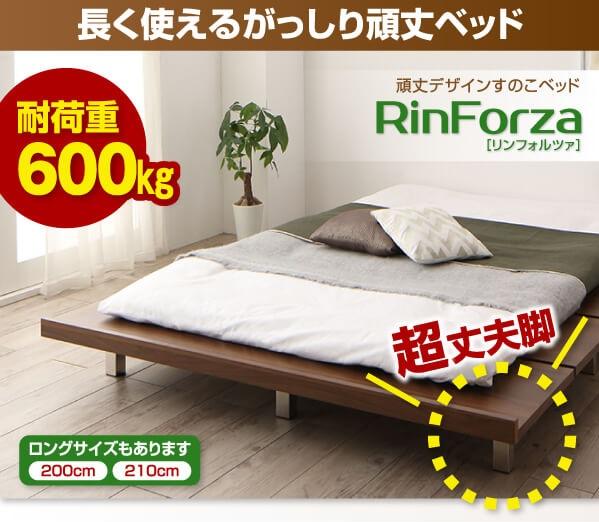ヘッドレスのローベッド『頑丈デザインすのこベッド【RinForza】リンフォルツァ』